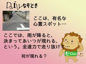 【謎解き】Daily謎解き59