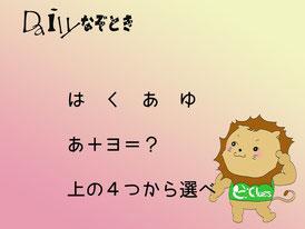 【謎解き】Daily謎解き58