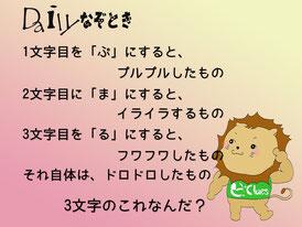 【謎解き】Daily謎解き51