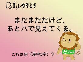 【謎解き】Daily謎解き12