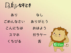 【謎解き】Daily謎解き14