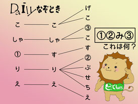 【謎解き】Daily謎解き53