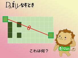 【謎解き】Daily謎解き15