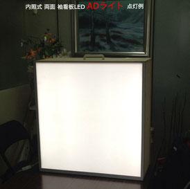 内照式 両面・袖看板LED ADライト