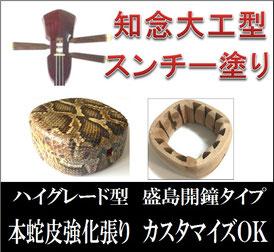 三線盛島開鐘本蛇皮強化張り知念大工型の画像