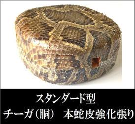 三線チーガ 本蛇皮強化張りの画像