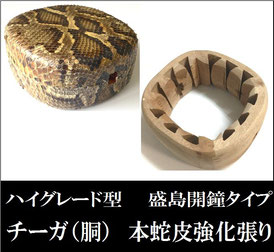 三線チーガ 本蛇皮強化張り 盛島開鍾の画像