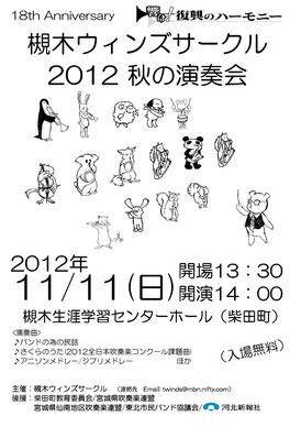 槻木ウィンズサークル秋の演奏会2012