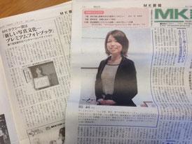 MK新聞掲載記事