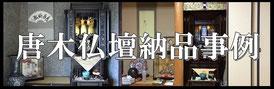 唐木仏壇納品事例