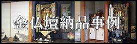 金仏壇納品事例