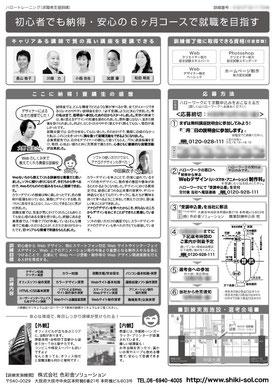 初歩から学ぶWebデザイン(UI・スマホ・アニメーション)制作科 リーフレット裏面 PDFダウンロード