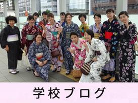 横浜きもの専門学校 学校ブログ