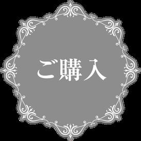 中学受験国語の奥義ご購入