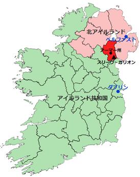 北アイルランド アーマー州