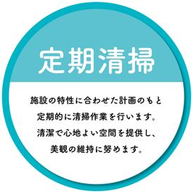 定期清掃 岡山 リファインクリーン