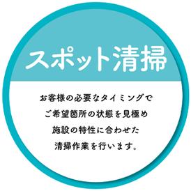 スポット清掃 岡山 リファインクリーン