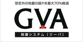 制震ダンパー・制震装置・制震構造のGVA[ジーバ]システム
