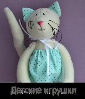 интерьерные текстильные игрушки ручной работы