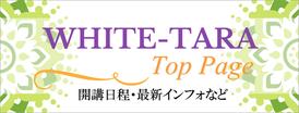東京・品川のカラーセラピーサロンホワイトターラtop