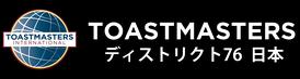 トーストマスターズ日本支部へ