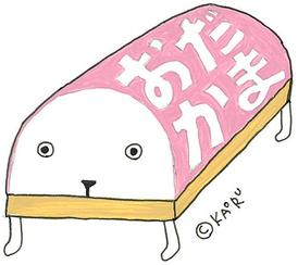 ▲小田原かまぼこ通り活性化協議会のイメージキャラクター「おだかまちゃん」