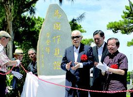 台湾人戦没者の慰霊祭で、自ら揮毫した石碑を除幕する台湾の李登輝元総統(中央)=24日午後、糸満市
