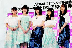 6月17日のイベントをPRするAKB48のメンバー=27日午後、パレットくもじイベント広場