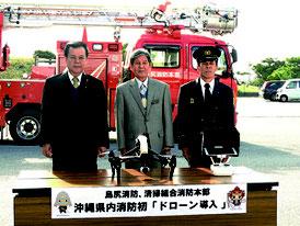 ドローン導入を喜ぶ(左から)古謝市長、比屋根方次八重瀬町長、津波古消防長=26日、島尻消防本部