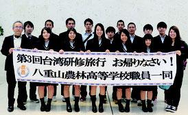 帰国した八重山農林高校の台湾視察研修旅行一行=11日午後、南ぬ島石垣空港