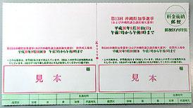 今回発送された県知事選の投票所入場券。中央部から2枚に分けられる