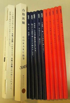 豊後遺産認定の印として頂いた記念品です。集中ネイビー色と、サクラサクピンク色の2種類の鉛筆に楽しい標語が入っています。