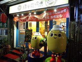 台湾 台北 旅行記 菜ちゃんのページ マンゴーかき氷