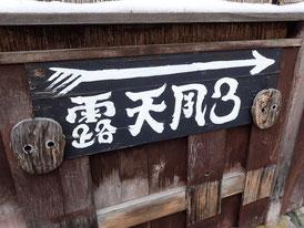 群馬県 温泉 宝川温泉 汪泉閣 菜ちゃんのページ