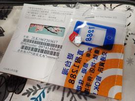 台湾旅行記 中華電信SIM 菜ちゃんのページ