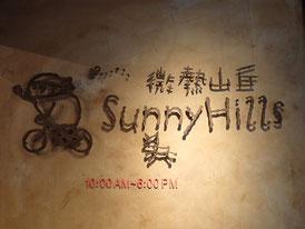 台湾 台北 菜ちゃんのページ パイナップルケーキ 微熱山岳