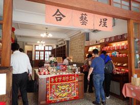 李亭香 平安亀 迪化街 菜ちゃんのページ