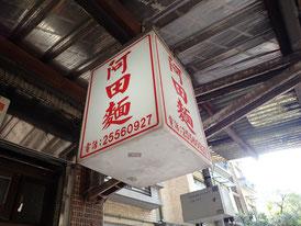 台湾 台北 グルメ 阿田麺 菜ちゃんのページ