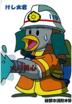 消防のマスコットキャラクター「けし太」君のクリアファイル ※クリアファイルは数に限りがあります。