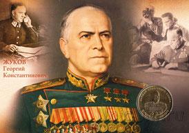 Жукова Георгия Константиновича