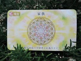 千葉市川心を彩るスピリチュアルカウンセリング、YLアロマ、カードリーディング【クオーレ・カラー】