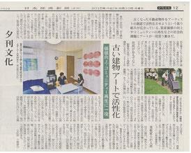 2015年8月10日  日本経済新聞夕刊 文化面 にて古い賃貸物件にアートを施して付加価値をつけるアートルームの試みに関する記事を掲載いただきました。