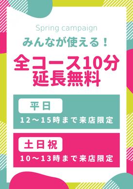 無料サービス クーポン リフレックス仙台駅前店