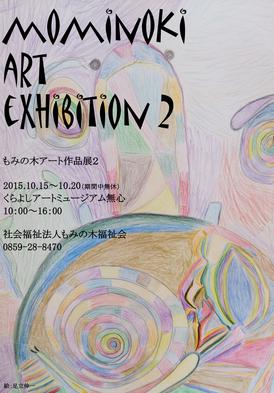 MOMINOKI ART EXHIBITION2
