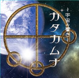「~宇宙の響き~カタカムナ」(2017年)¥2,500-(税込)