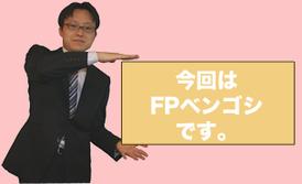 FPベンゴシ
