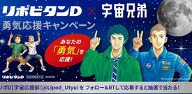 ファッションTシャツ懸賞-宇宙兄弟-リポD-キャンペーン