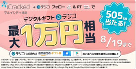 神奈川県懸賞-横浜デジコ-プレゼント
