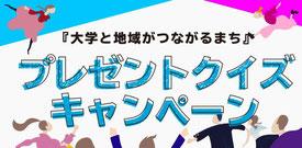 神奈川県懸賞-横浜市-大学と地域がつながるキャンペーン