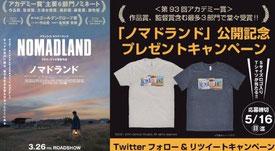 青森県懸賞-ノマドランド-Tシャツプレゼント